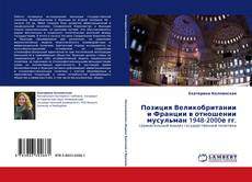 Позиция Великобритании и Франции в отношении мусульман 1948-2000е гг. kitap kapağı