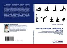 Portada del libro de Федеративные реформы в прессе