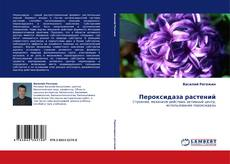 Bookcover of Пероксидаза растений
