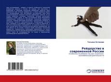Обложка Рейдерство в современной России