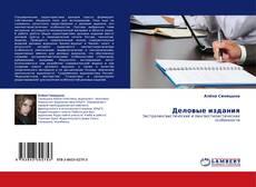 Обложка Деловые издания