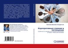 Bookcover of Корпоративные слияния и поглощения