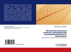 Bookcover of Интеллектуальный капитал предприятий лесопромышленного комплекса