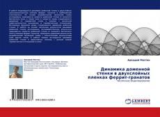 Bookcover of Динамика доменной стенки в двухслойных пленках феррит-гранатов