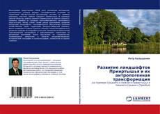 Bookcover of Развитие ландшафтов Прииртышья и их антропогенная трансформация