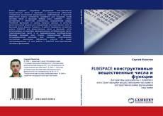 Capa do livro de FLINSPACE конструктивные вещественные числа и функции