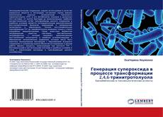 Bookcover of Генерация супероксида в процессе трансформации 2,4,6-тринитротолуола