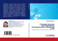 Обложка Государственное регулирование инновационных процессов в РФ