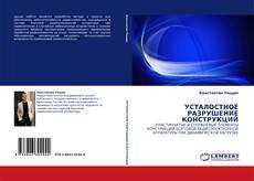Capa do livro de УСТАЛОСТНОЕ РАЗРУШЕНИЕ КОНСТРУКЦИЙ