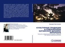 Buchcover von КУЛЬТУРНЫЕ ТРАДИЦИИ В СОВРЕМЕННОМ КИТАЙСКОМ ДИЗАЙНЕ ИНТЕРЬЕРА