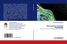 Bookcover of Онтология языков познания