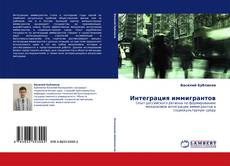 Bookcover of Интеграция иммигрантов