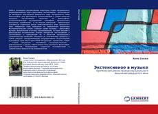Bookcover of Экстенсивное в музыке