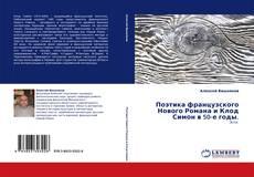 Обложка Поэтика французского Нового Романа и Клод Симон в 50-е годы.