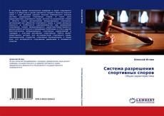 Bookcover of Система разрешения спортивных споров