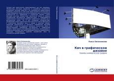 Buchcover von Кич в графическом дизайне
