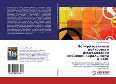 Bookcover of Поляризованные нейтроны в исследовании спиновой киральности в ТАФ.