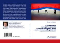 Couverture de Социальные представления и иррациональные идеи российских избирателей
