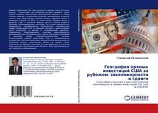 Bookcover of География прямых инвестиций США за рубежом: закономерности и сдвиги