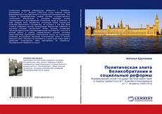 Capa do livro de Политическая элита Великобритании и социальные реформы