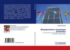 Bookcover of Федерализм и языковая политика