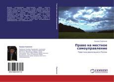 Bookcover of Право на местное самоуправление