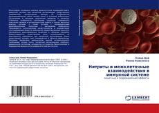 Нитриты и межклеточные взаимодействия в иммунной системе kitap kapağı