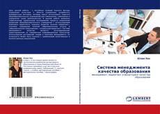Couverture de Система менеджмента качества образования