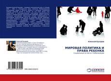 Обложка МИРОВАЯ ПОЛИТИКА И ПРАВА РЕБЕНКА
