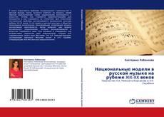 Copertina di Национальные модели в русской музыке на рубеже XIX-XX веков