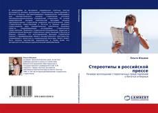 Copertina di Стереотипы в российской прессе
