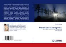 Bookcover of Феномен визионерства: