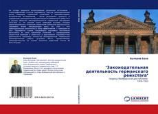 """Bookcover of """"Законодательная деятельность германского рейхстага"""""""