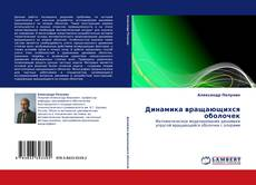 Bookcover of Динамика вращающихся оболочек