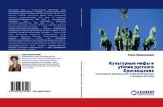 Buchcover von Культурные мифы и утопии  русского Просвещения
