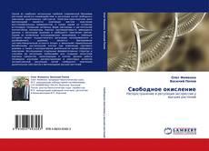 Bookcover of Свободное окисление