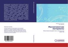 Bookcover of Магнитомягкие материалы