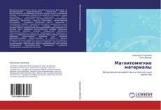Обложка Магнитомягкие материалы