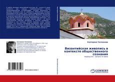 Borítókép a  Византийская живопись в контексте общественного сознания - hoz
