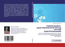 Bookcover of Симметрийно-адаптированный метод точной диагонализации