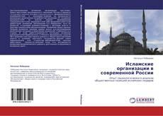 Buchcover von Исламские организации в современной России