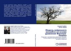 Bookcover of Модель нейронного ансамбля на основе уравнения Фоккера-Планка