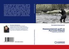 Bookcover of Наименования рыб на Русском Севере
