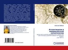 Portada del libro de Атлантицизм в американской политологии