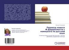 Bookcover of Перевод новелл Ф.Дюрренматта с немецкого на русский язык