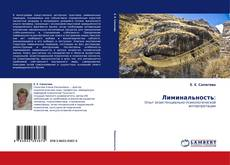Bookcover of Лиминальность: