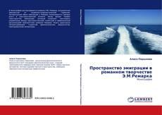 Bookcover of Пространство эмиграции в романном творчестве Э.М.Ремарка