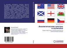 Buchcover von Аналитические центры в политике