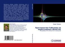 Bookcover of Пространства Соболева на нерегулярных областях