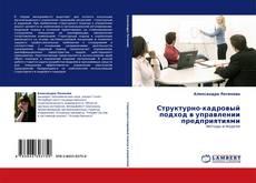 Обложка Структурно-кадровый подход в управлении предприятиями